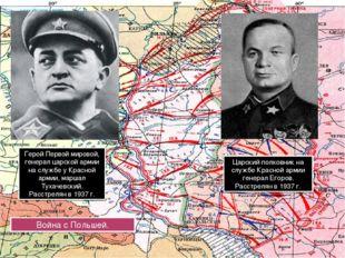Война с Польшей. Герой Первой мировой, генерал царской армии на службе у Крас