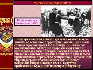 В ходе гражданской войны Туркестан оказался отре- занным от остальной террито