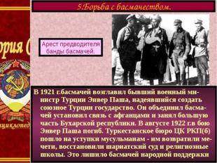 В 1921 г.басмачей возглавил бывший военный ми-нистр Турции Энвер Паша, надеяв