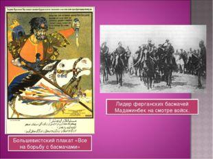 Большевистский плакат «Все на борьбу с басмачами» Лидер ферганских басмачей М