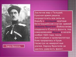 Заключив мир с Польшей, Красная армия решила сосредоточить все силы на борьбу