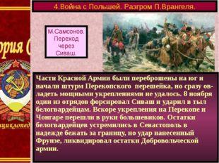 Части Красной Армии были переброшены на юг и начали штурм Перекопского переше
