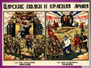 Начавшееся противостояние заставило большевиков создавать армию. 15 января 19
