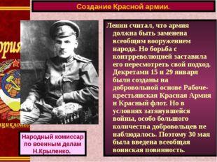 Создание Красной армии. Народный комиссар по военным делам Н.Крыленко. Ленин