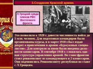 3.Создание Красной армии. Л.Троцкий среди членов РВС Восточного фронта. Это п