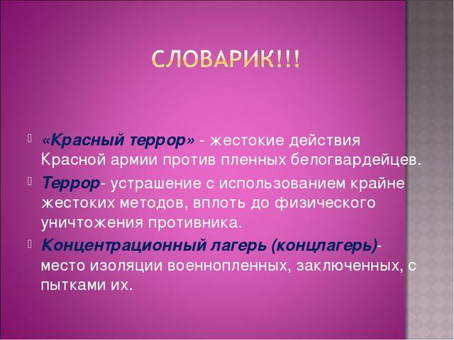 «Красный террор» - жестокие действия Красной армии против пленных белогварде...