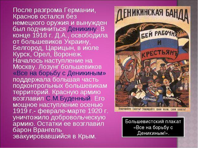 После разгрома Германии, Краснов остался без немецкого оружия и вынужден был...