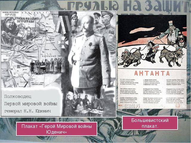 Большевистский плакат. Плакат «Герой Мировой войны Юденич»