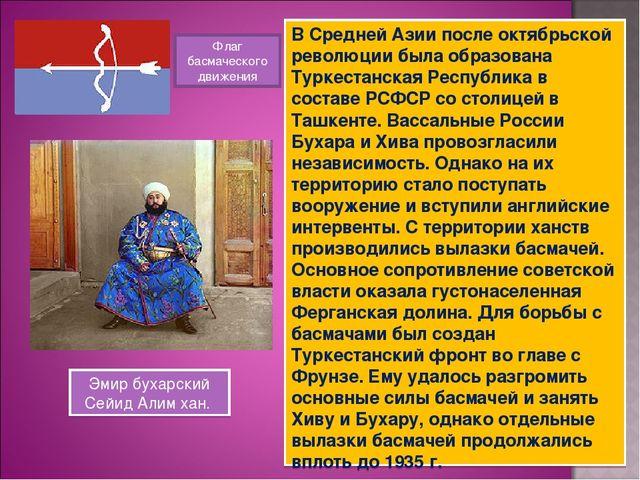 В Средней Азии после октябрьской революции была образована Туркестанская Респ...