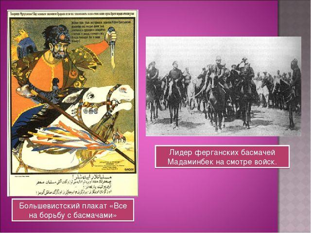 Большевистский плакат «Все на борьбу с басмачами» Лидер ферганских басмачей М...