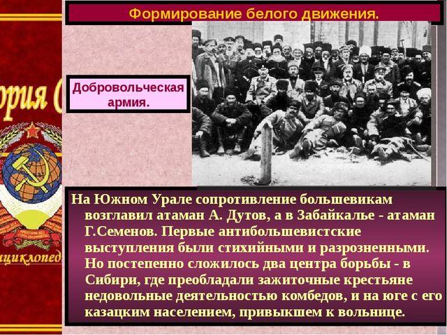 Формирование белого движения. На Южном Урале сопротивление большевикам возгла...