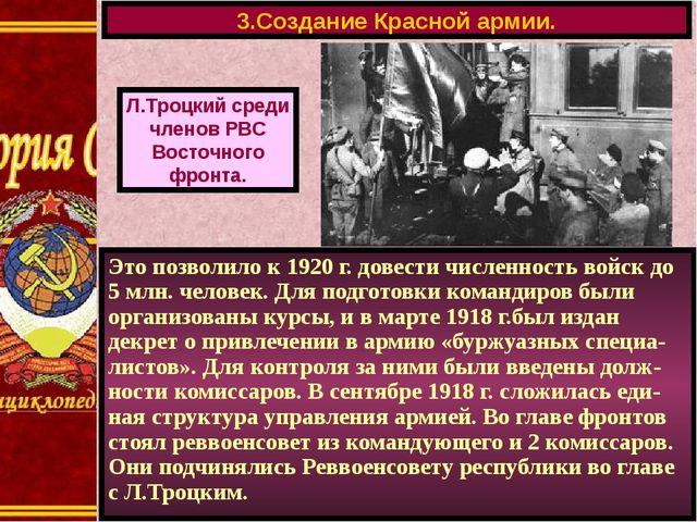 3.Создание Красной армии. Л.Троцкий среди членов РВС Восточного фронта. Это п...