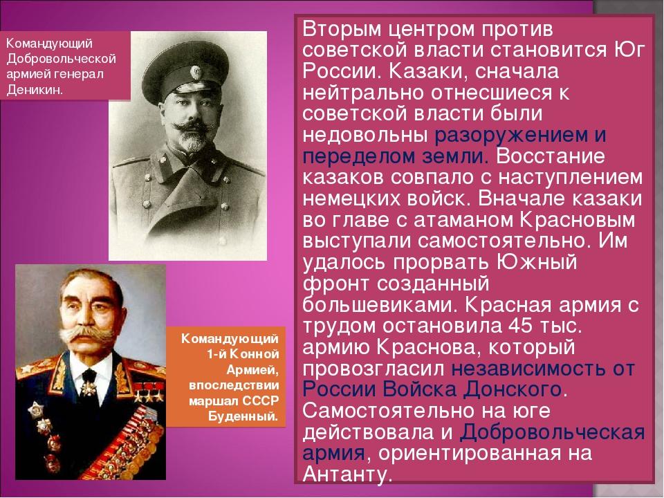 Вторым центром против советской власти становится Юг России. Казаки, сначала...