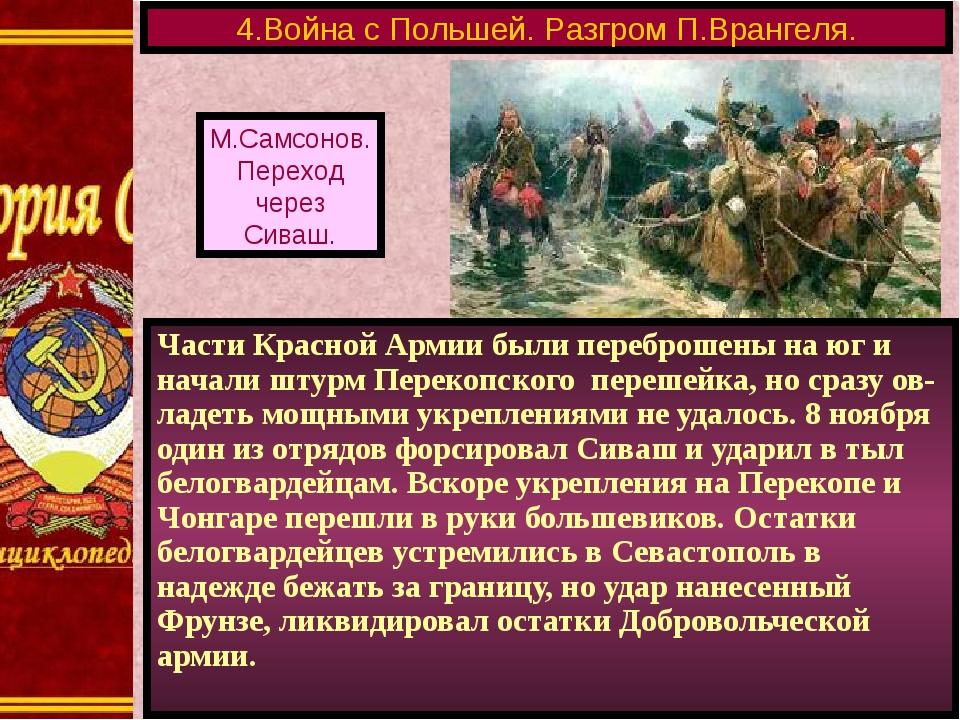 Части Красной Армии были переброшены на юг и начали штурм Перекопского переше...