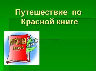 Путешествие по Красной книге