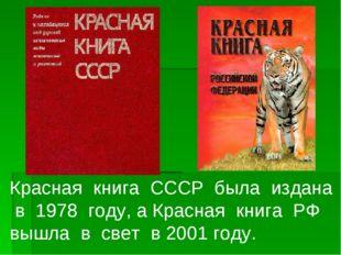 Красная книга СССР была издана в 1978 году, а Красная книга РФ вышла в свет в