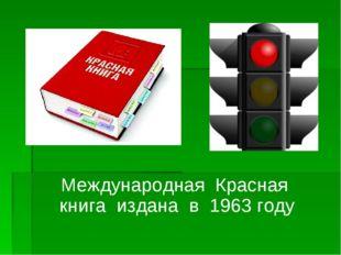 Международная Красная книга издана в 1963 году