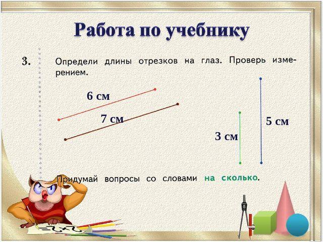 6 см 7 см 3 см 5 см