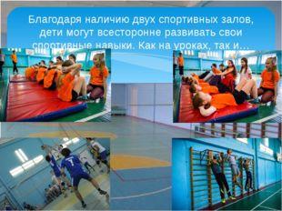 Благодаря наличию двух спортивных залов, дети могут всесторонне развивать сво