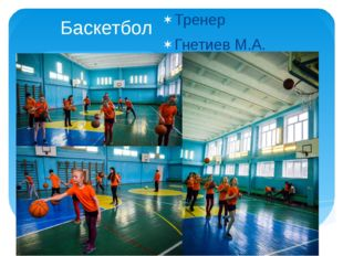 Баскетбол Тренер Гнетиев М.А.