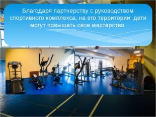 Благодаря партнерству с руководством спортивного комплекса, на его территории