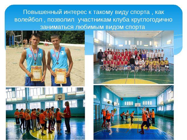 Повышенный интерес к такому виду спорта , как волейбол , позволил участникам...
