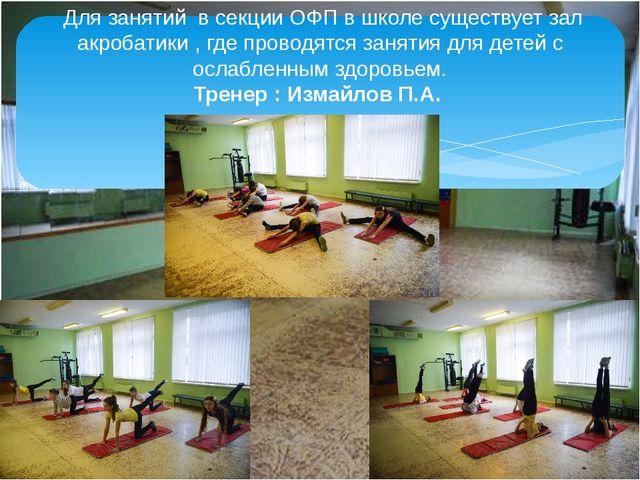 Для занятий в секции ОФП в школе существует зал акробатики , где проводятся...