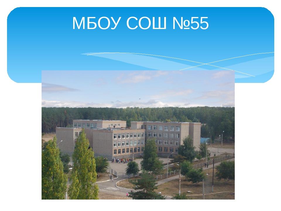 МБОУ СОШ №55