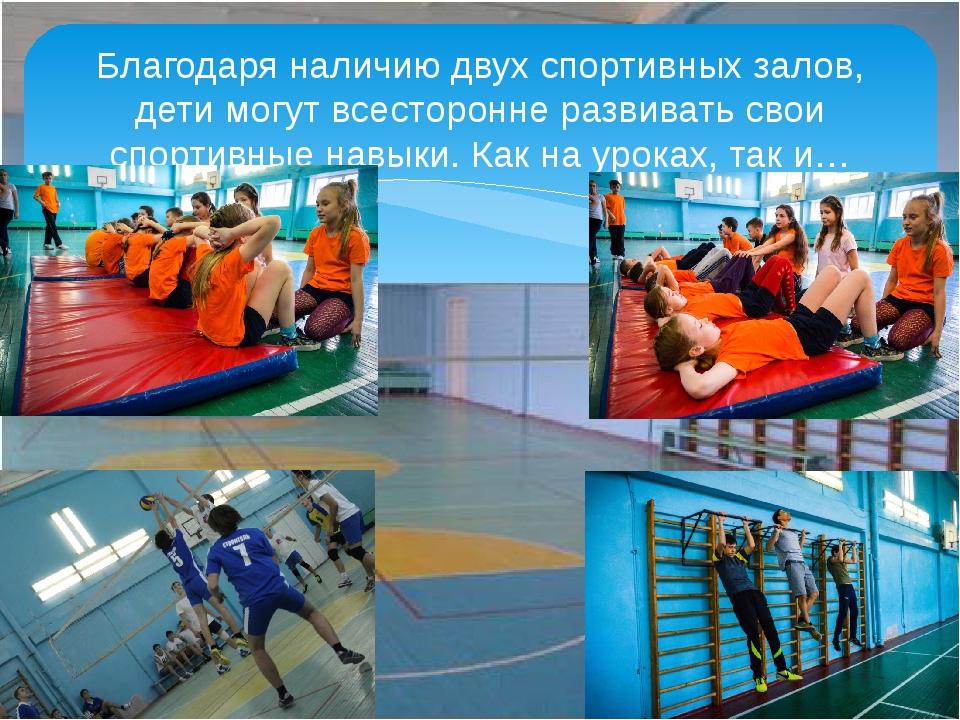 Благодаря наличию двух спортивных залов, дети могут всесторонне развивать сво...