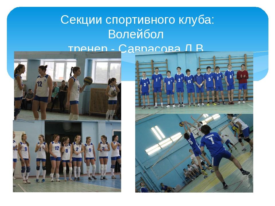 Секции спортивного клуба: Волейбол тренер - Саврасова Л.В.