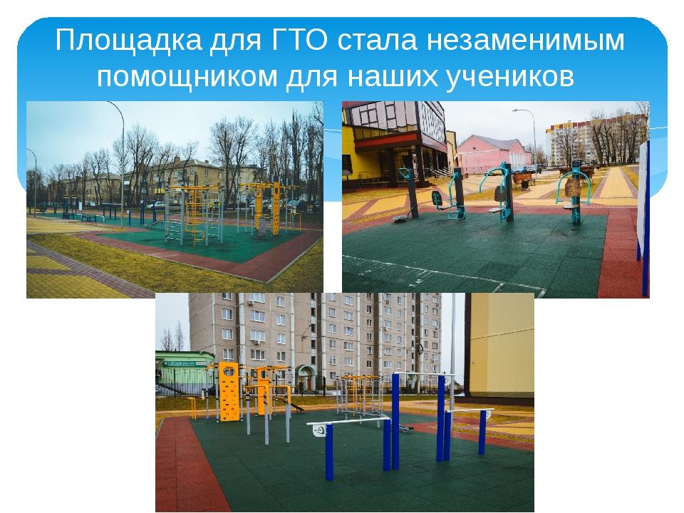 Площадка для ГТО стала незаменимым помощником для наших учеников