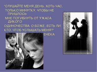 """""""СЛУШАЙТЕ МЕНЯ ДЕНЬ, ХОТЬ ЧАС, ТОЛЬКО МИНУТКУ, ЧТОБЫ НЕ ПРИШЛОСЬ МНЕ ПОГИБНУТ"""