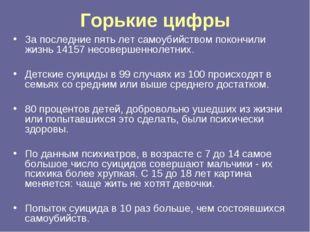 Горькие цифры За последние пять лет самоубийством покончили жизнь 14157 несов