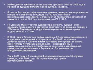 Наблюдается динамика роста случаев суицида. 2000 по 2009 год в России от суиц