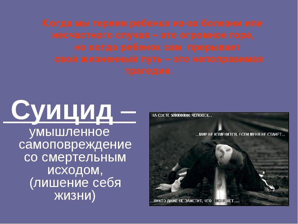 Суицид – умышленное самоповреждение со смертельным исходом, (лишение себя жи...