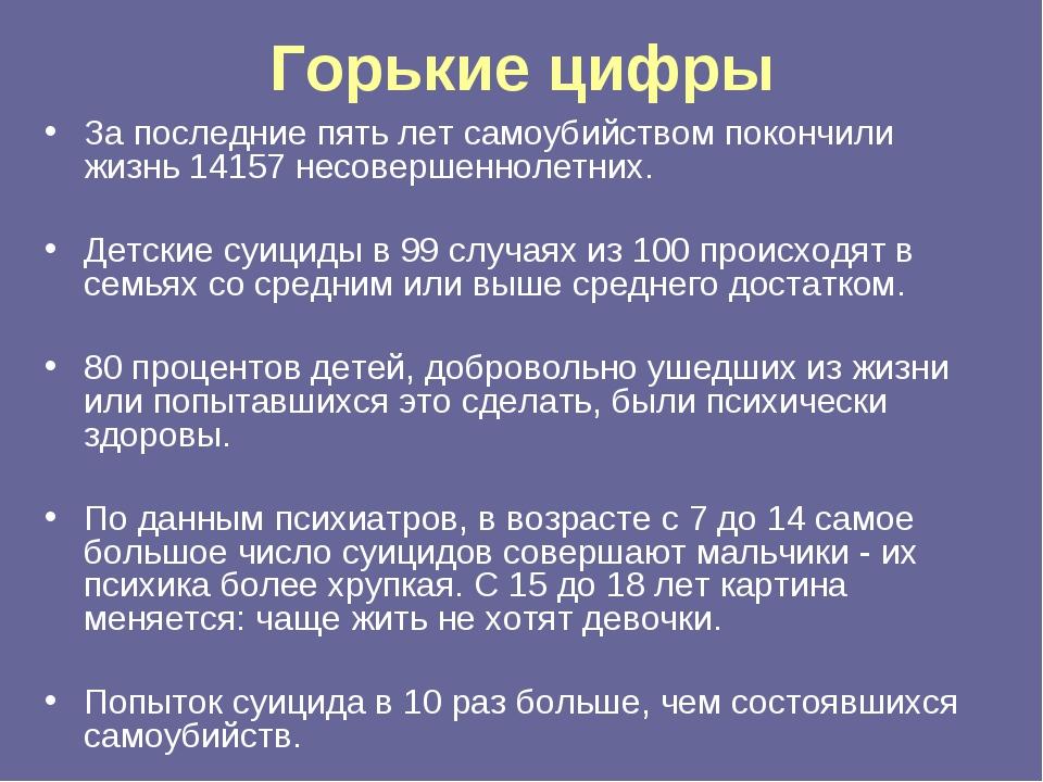 Горькие цифры За последние пять лет самоубийством покончили жизнь 14157 несов...