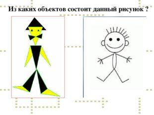 Из каких объектов состоит данный рисунок ?