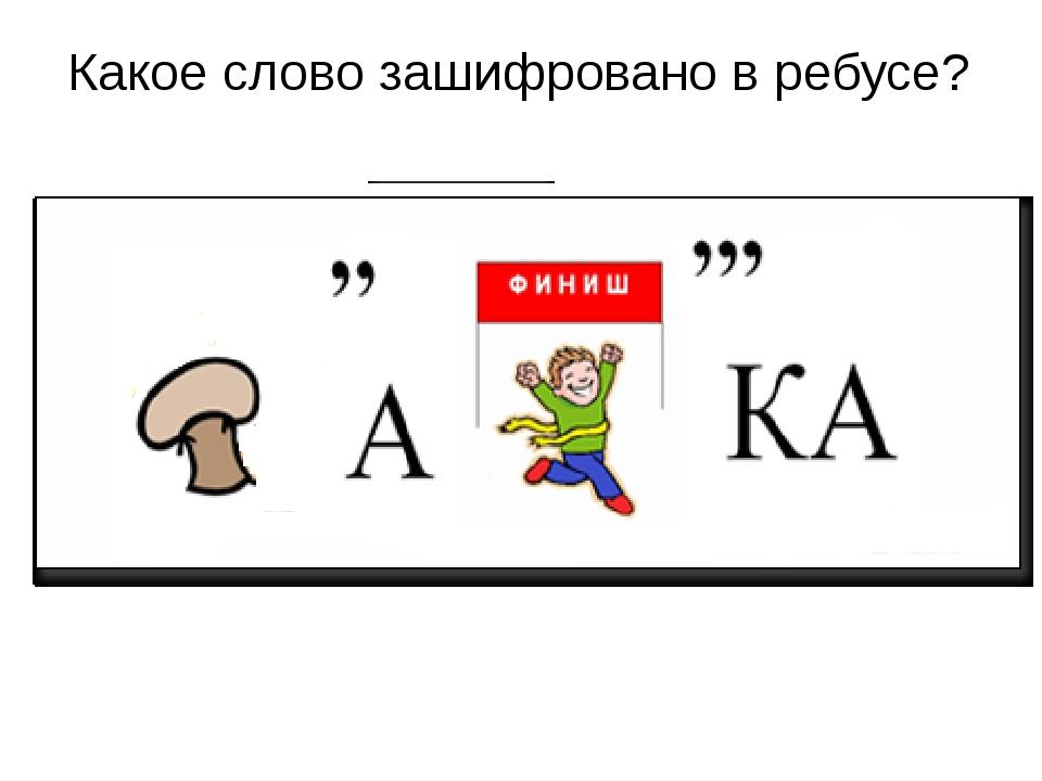 Какое слово зашифровано в ребусе?