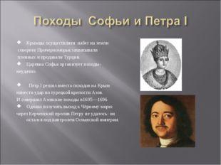 Крымцы осуществляли набег на земли севернее Причерноморья,захватывали пленных