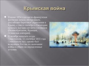 В июне 1854 года англо-французская флотилия начала обстреливать российские бе