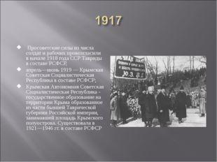 Просоветские силы из числа солдат и рабочих провозгласили в начале 1918 года