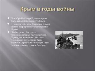В ноябре 1941 года Красная Армия была вынуждена покинуть Крым 11 апреля 1944