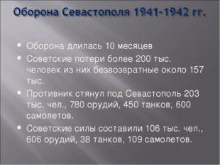 Оборона длилась 10 месяцев Советские потери более 200 тыс. человек из них без