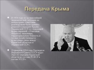 В 1954 году из-за тяжелейшей экономической ситуации на полуострове, советским