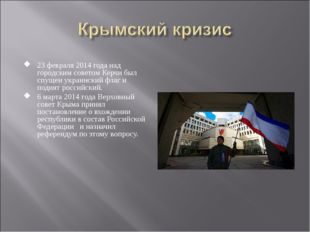23 февраля 2014 года над городским советом Керчи был спущен украинский флаг