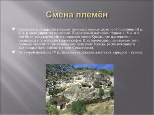 Скифское государство в Крыму просуществовало до второй половины III в. н. э.