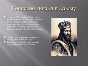 В конце VIII – начале IX вв., после возникновения государства Киевская Русь,