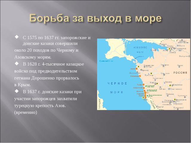 С 1575 по 1637 гг. запорожские и донские казаки совершили около 20 походов по...