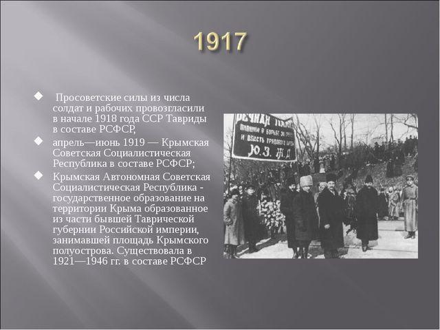 Просоветские силы из числа солдат и рабочих провозгласили в начале 1918 года...