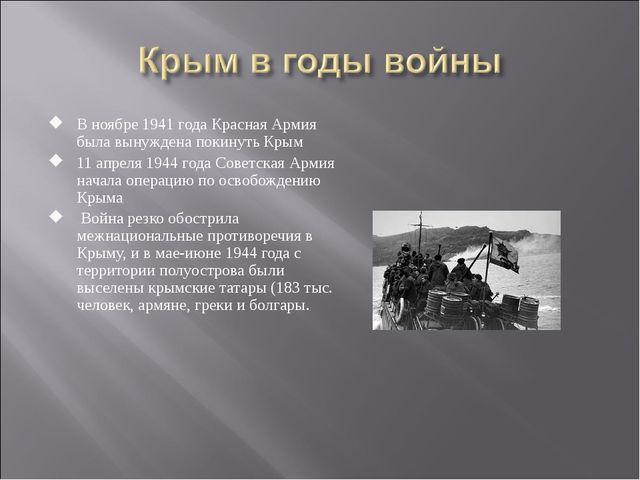 В ноябре 1941 года Красная Армия была вынуждена покинуть Крым 11 апреля 1944...